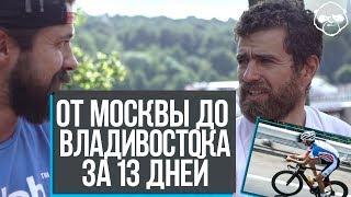 Как проехать от Москвы до Владивостока за 13 дней: Race across Russia