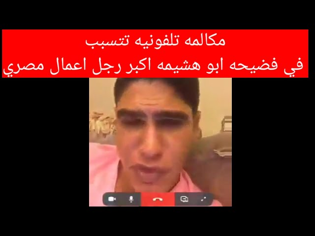 مكالمه تليفونيه  فضيحه ابو هشيمه وتجعله ترند السوشيال ميديا