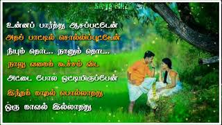 💞Muthu Nagaye Mulu Nilave💞[Unna pathu aasa Patten Tamil wthatsapp status]