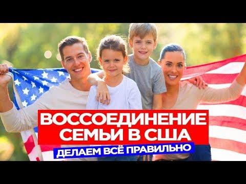 Иммиграция в США путем воссоединения семьи. Самый популярный способ переезда