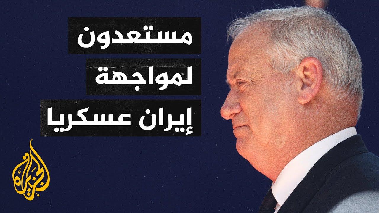 غانتس يكشف عن استعداد إسرائيل لمهاجمة إيران عسكريا  - نشر قبل 2 ساعة