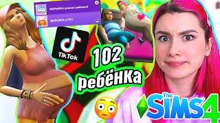 пробую СИМС 4 Лайфхаки из ТиК ТоКа * у нас 102 ребёнка*