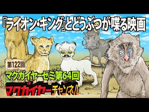 【高画質】第64回「『ライオン・キング』とどうぶつが喋る映画」