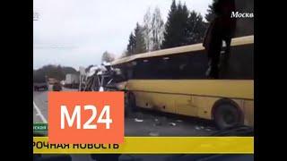 Смотреть видео В ДТП под Тверью погибли 13 человек - Москва 24 онлайн