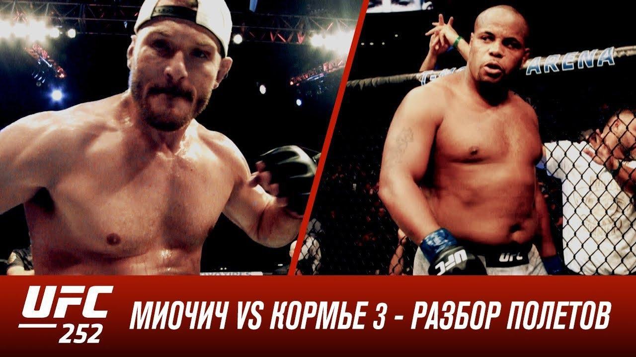 UFC 252: Миочич vs Кормье 3 - Разбор полетов с Дэном Харди