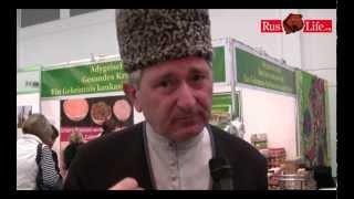 Адыгейская соль в Германии - Зеленая неделя 2014 Аслан Хуажев