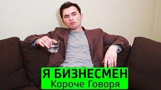 Download КОРОЧЕ ГОВОРЯ, Я БИЗНЕСМЕН - ТимТим. Mp3 and Videos