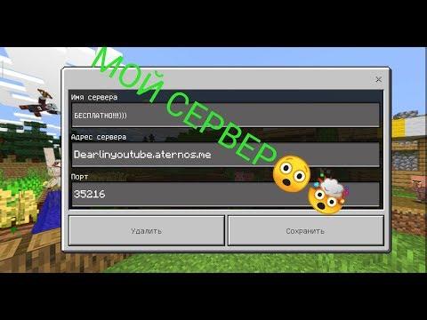 Как создать свой сервер в Майнкрафт РЕ). Абсолютно БЕСПЛАТНО!?