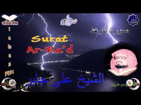 Sheikh Ali Jaber - Quran (13) Ar-Ra'd - سورة الرعد