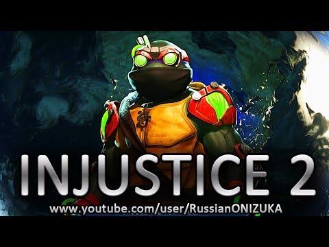 INJUSTICE 2 - Черепашки Ниндзя прохождение  (Донателло)