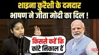 शाइना कुरैशी ने दिया ऐसा भाषण कि PM Modi ने खुद किया शेयर, आप भी सुनें !