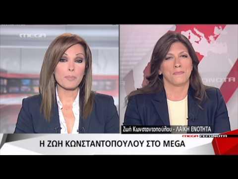 Τηλεοπτικός καβγάς με Κωνσταντοπούλου στο MEGA