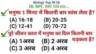 🔴Live Test शुरू होगया है //vv.imp biology Top 30 GK for IB, RPF, SSC GD etc..
