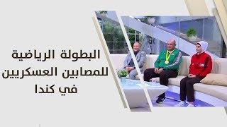 جادالله المصاروة، أماني عبد الرحمن وجهاد عياصرة - البطولة الرياضية للمصابين العسكريين في كندا