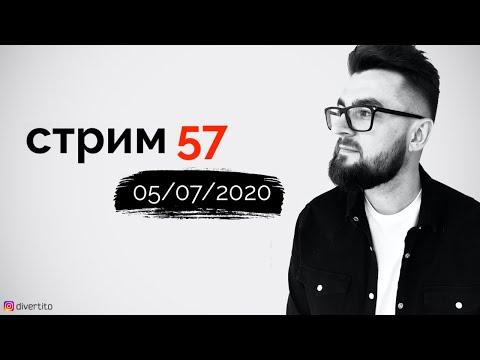 Стрим Максим Дивертито