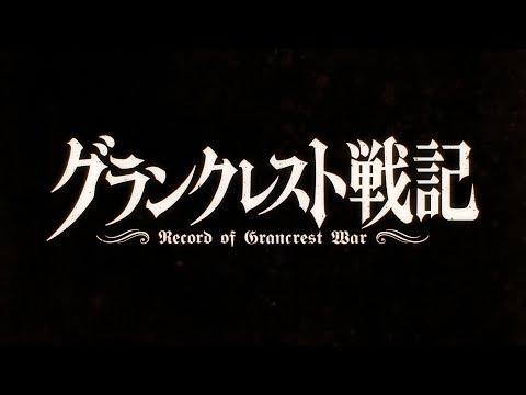 TVアニメ「グランクレスト戦記」PV | 2018年1月より放送開始