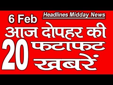 6 Feb  Midday news   Dopahar ki fatafat khabren   Today breaking news   Aaj ka news   Mobile news 24