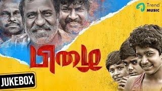 Pizhai Tamil Movie | Audio Jukebox | Ramesh | Nasaadh | Mime Gopi | Charle | FS Faisal | Trend Music