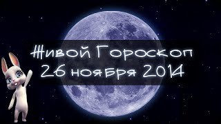 Зайка Zoobe - гороскоп для ЛЬВОВ ♌. + Свежий прикол!
