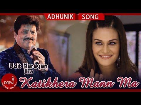 Kati Khera Manma | Udit Narayan | Reema Bishwokarma | Nepali Adhunik Song | Superhit Nepali Song