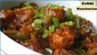 गोभी मंचूरियन बनाने का आसान तरीका 😋| Cauliflower Manchurian Recipe | How to make Manchurian