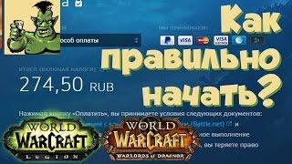 """World of Warcraft за полцены. Как правильно начать? """"Пригласи друга"""" (Legion, Warlords of Draenor)."""