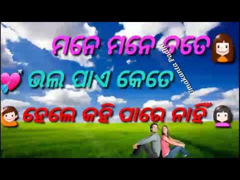 Mane Mane  Tate  Bhala paye💘whatApp Status