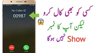 How to call someone with privatefake number