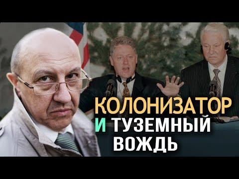 Что получил Ельцин в обмен на сдачу позиций. Пик олигархической вольницы. Андрей Фурсов