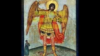 Молитви до Архистратига Михаїла