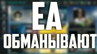 EA обманули меня на 3 ляма монет