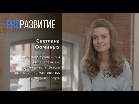 PROРАЗВИТИЕ: Работа, TED, Благотворительность. Светлана Фоминых, часть 2.