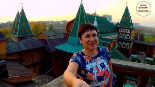🇷🇺 РОССИЯ МОСКВА КОЛОМЕНСКИЙ ДВОРЕЦ  ⛪ TOURIST ATTRACTION IN MOSCOW GREAT PALACE KOLOMENSKOYE