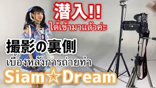 【潜入】Siam☆Dreamの撮影現場の裏側เบื้องหลังการถ่ายทำ