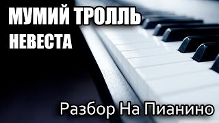 Разбор На Пианино - Мумий Тролль - Невеста