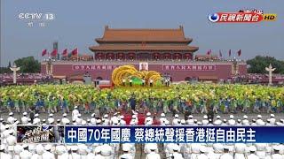 中共大閱兵「台灣花車」吃豆腐 蔡總統聲援香港-民視新聞