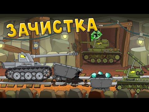 видео: Зачистка шахты - Мультики про танки