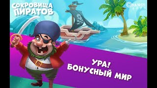 Сокровища пиратов - Морские обитатели