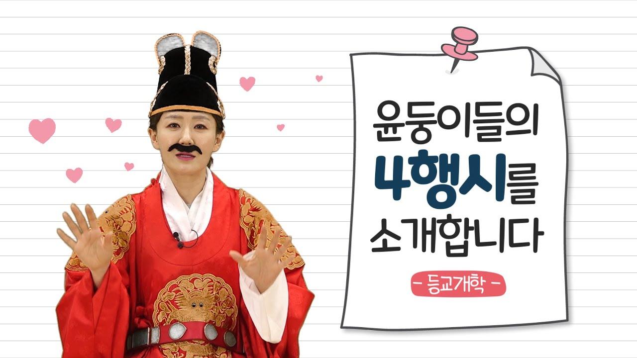 [등.교.개.학!] 윤둥이들의 4행시를 소개합니다♥ (+왕이 된 윤쌤)