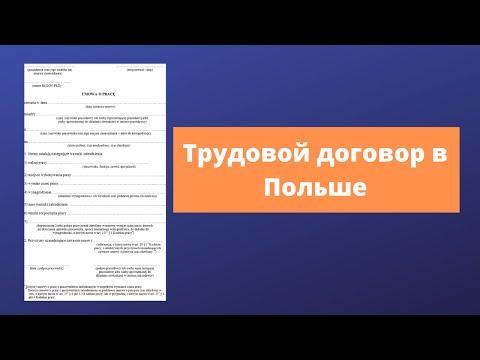 Трудовой договор с польским нанимателем