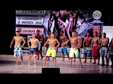 Чемпионат Дзержинска по фитнесу 2015