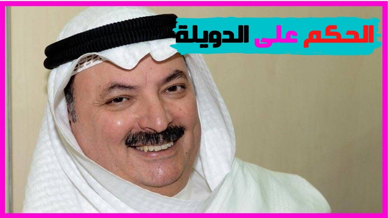 محكمة كويتية تعلن الحكم النهائي في قضية اساءة ناصر الدويلة للسعودية