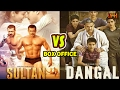 Dangal Box Office Collection | Dangal vs Sultan | IFH