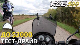 Kawasaki KLE500 — обзор тест-драйв минусы\\плюсы Мотоцикл до 3000