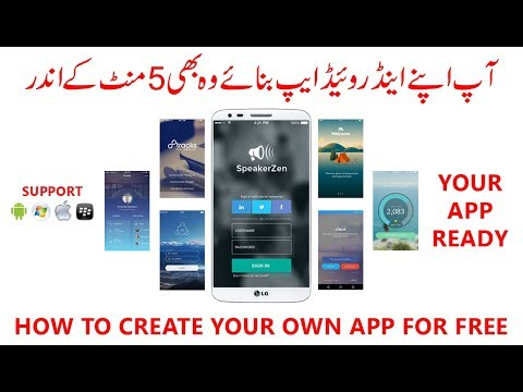 How To Create Your Own App For Free In Just 5 Min | Android | ios | Windows | Blackberry | iPhone