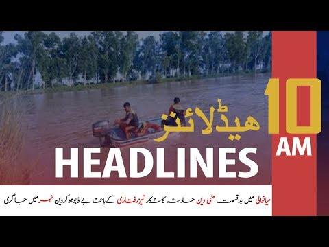 ARY News Headlines | Rescue operation continues in Mianwali | 10 PM | 8 Dec 2019