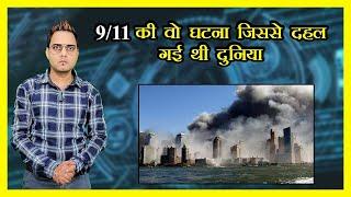 Prabhasakshi Special |MRI| 11 सितंबर की सुबह अमेरिकियों ने देखा मौत का मंजर| 9/11 A Painful Reminder