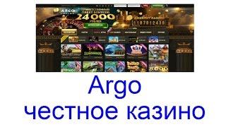 Онлайн казино Argo - отличный способ заработать(Подробнее http://webtrafff.ru/onlajn-kazino-argo-otlichnyj-sposob-zarabotat.html Вы знали, что далеко не все виртуальные казино, предлагают..., 2016-02-24T13:14:43.000Z)