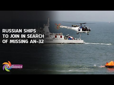 Russian Ships to join in search of the missing plane AN-32 | Polimer News