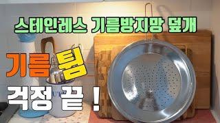 (Eng Sub)[깨끗한 주방을 빛낼 살림 꿀템] 스테…